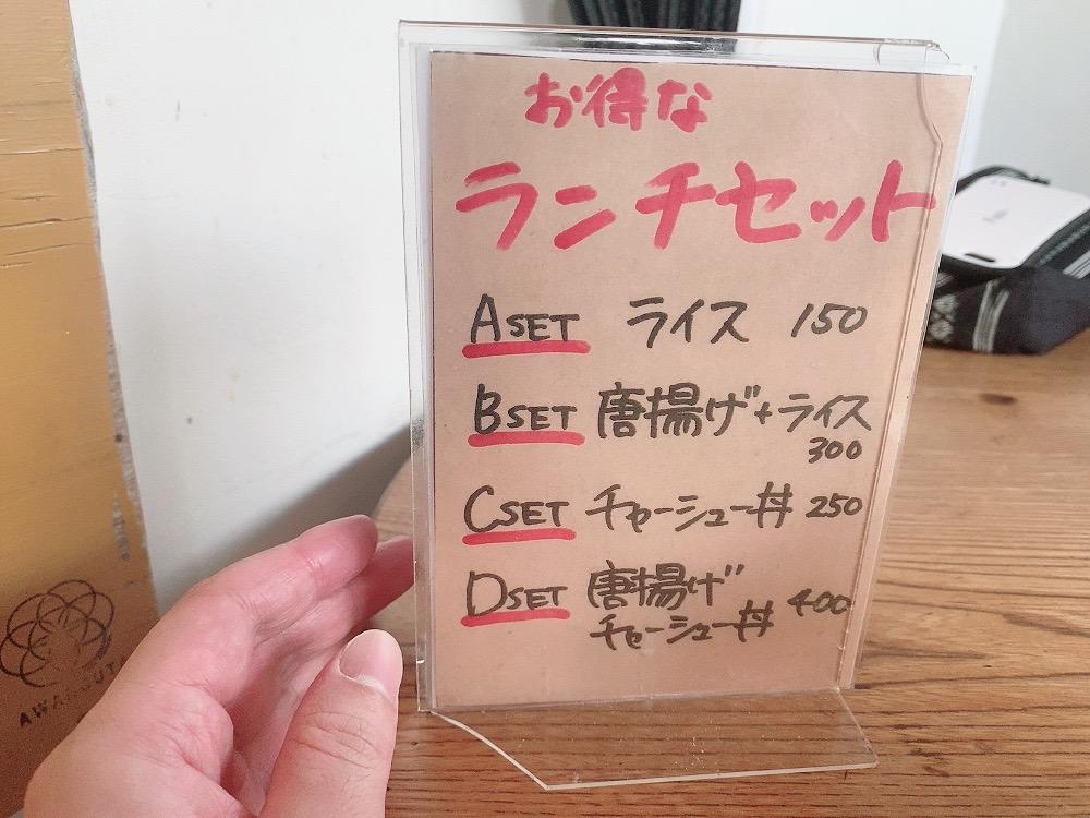 鎌倉 七里ヶ浜 awanouta ラーメン