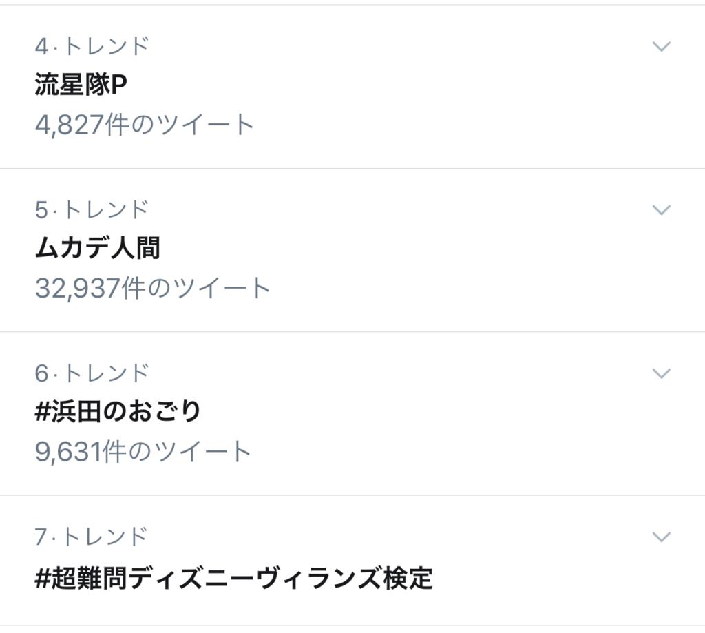 出前 館 浜田