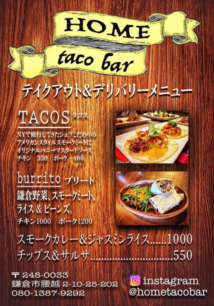 home taco bar ホームタコバー