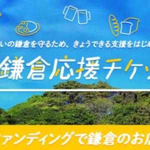 鎌倉飲食店をクラウドファンディングで応援しよう!加盟店ややり方を紹介!私、よしつねもやってみました