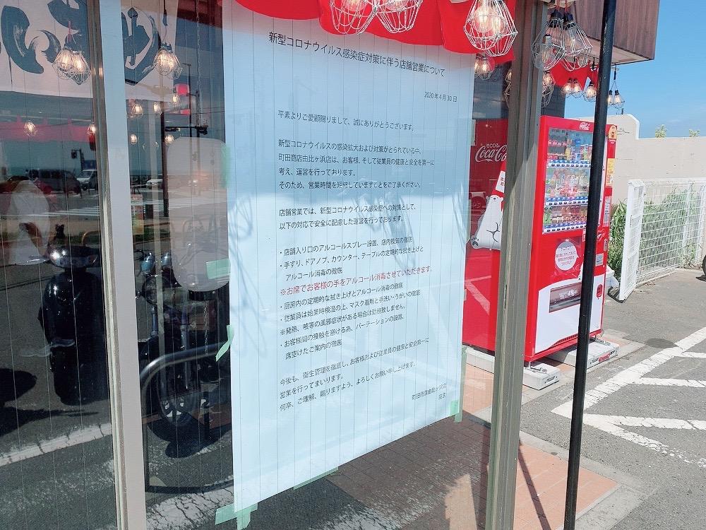 鎌倉由比ヶ浜町田商店