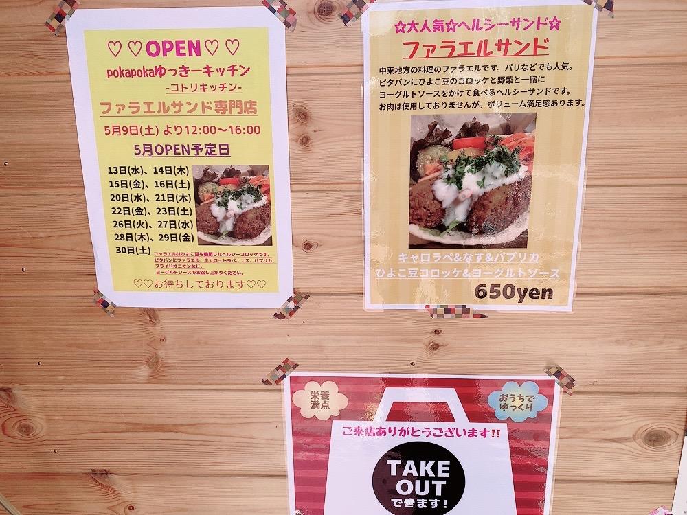 ポカポカゆっきーキッチン 江ノ島