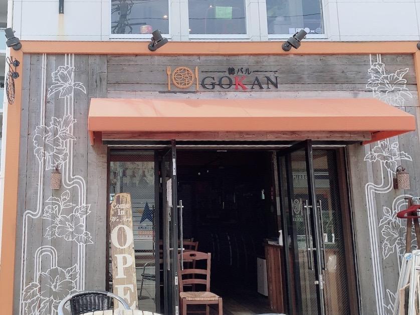 湘南韓国料理GOKAN タッカルビ