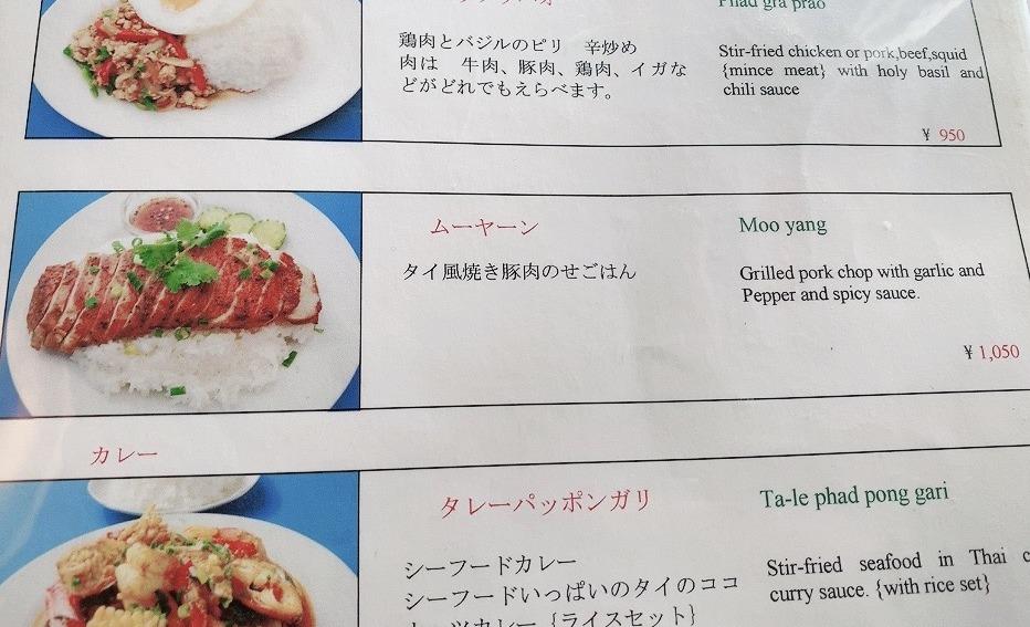 鎌倉 タイ料理 バーンウェンター
