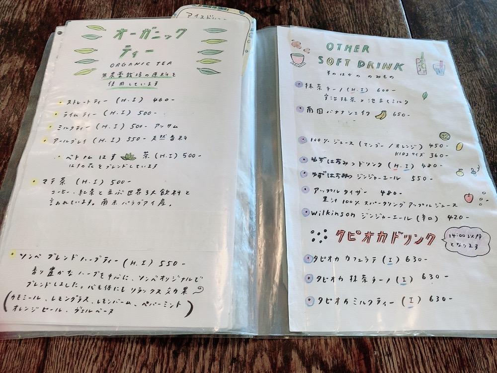 ソンベカフェ (SONG BE CAFE)鎌倉湘南グルメ幕府