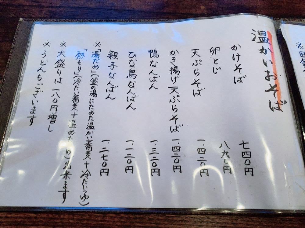 お蕎麦 結 鎌倉湘南グルメ幕府