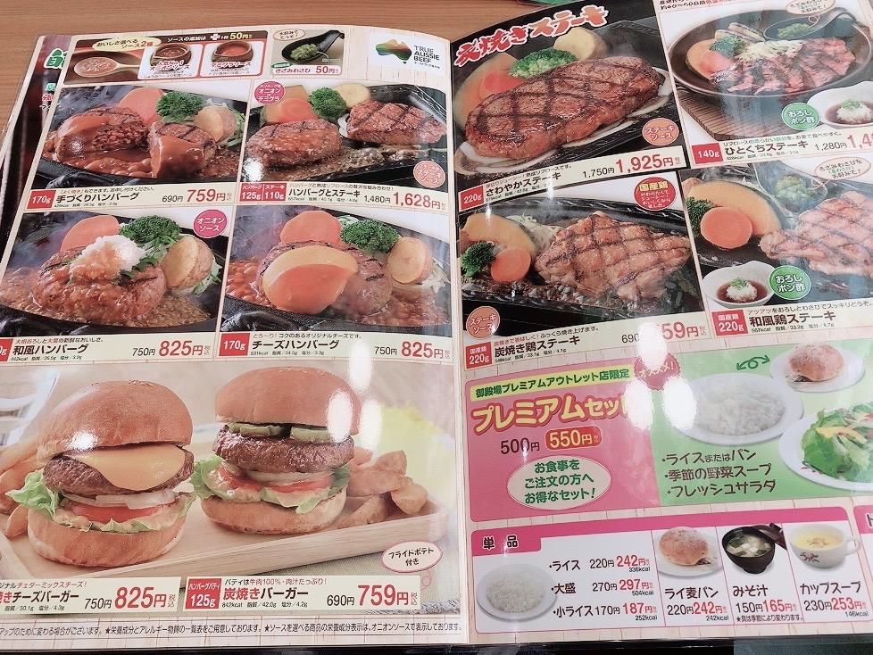 炭焼きレストランさわやか 御殿場アウトレット店 鎌倉湘南グルメ幕府
