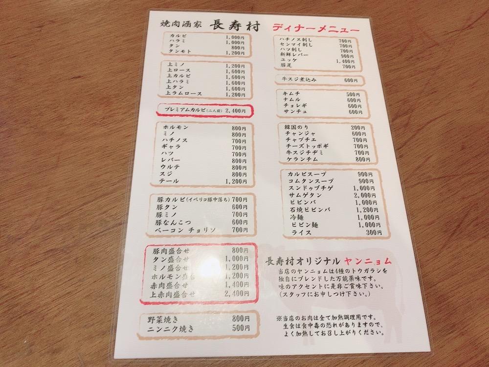 ドラム缶酒場長寿村 鎌倉湘南グルメ幕府