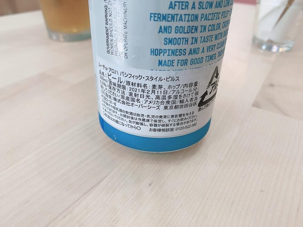 カマポケ オリジナルス 鎌倉湘南グルメ幕府