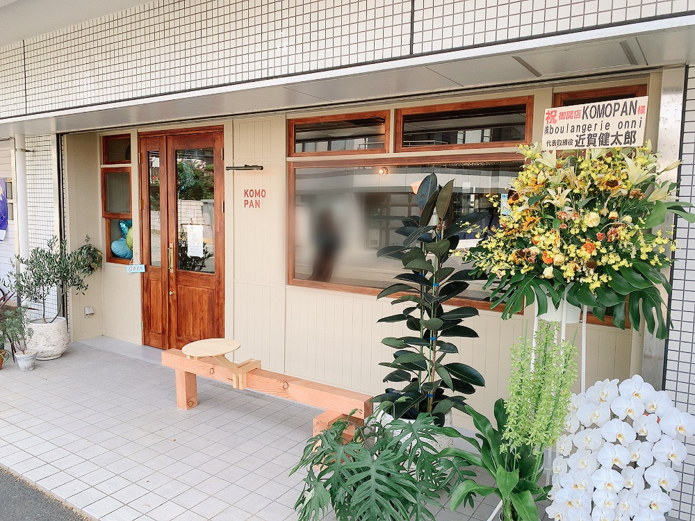 コモパン (KOMOPAN)鎌倉湘南グルメ幕府