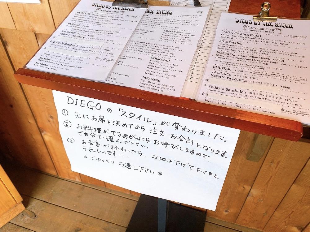 ディエゴ・バイ・ザ・リバー (DIEGO BY THE RIVER) 鎌倉湘南グルメ幕府