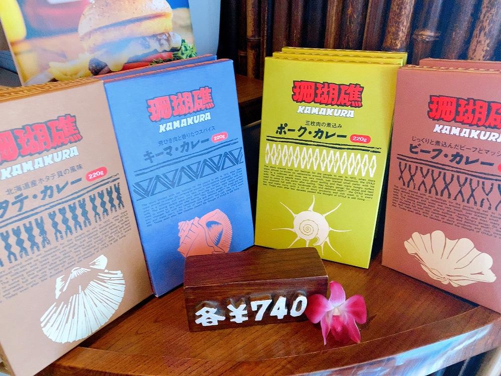 珊瑚礁 モアナマカイ店 鎌倉湘南グルメ幕府