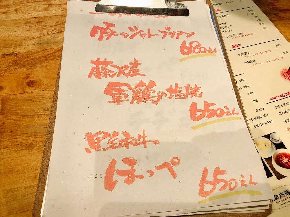 湘南肉豚屋 鎌倉グルメ幕府