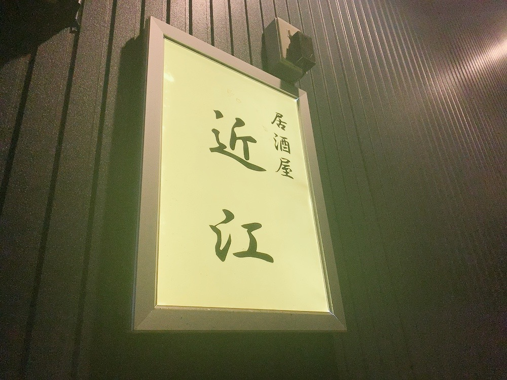 居酒屋 近江 鎌倉グルメ幕府