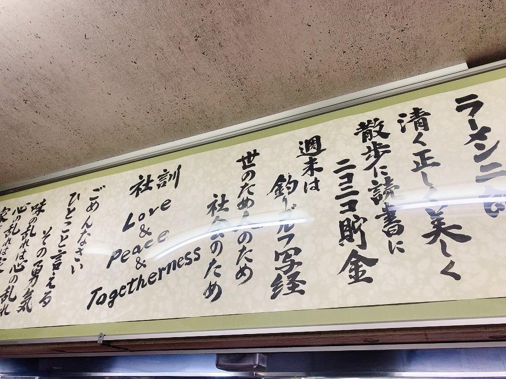 ラーメン二郎 湘南藤沢店 鎌倉湘南グルメ幕府