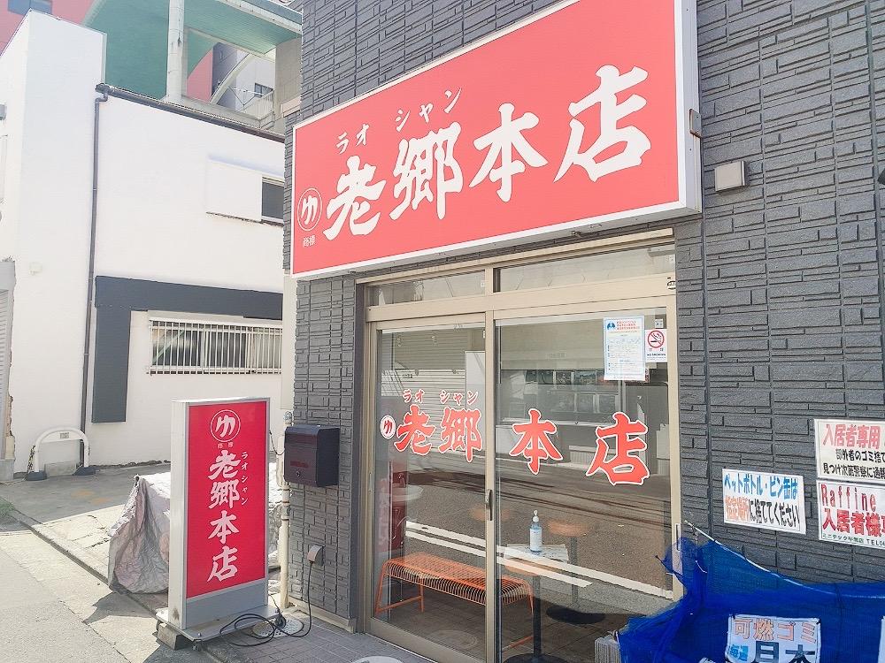 老郷 本店 (ラオシャン) 鎌倉湘南グルメ幕府