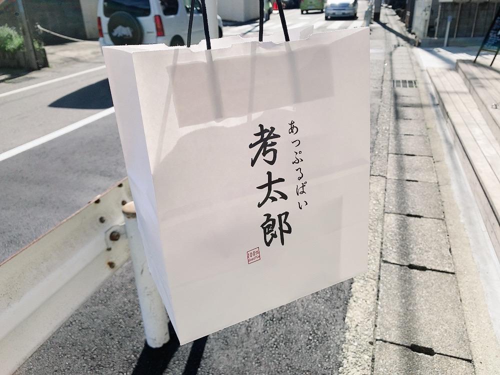 あっぷるぱい 考太郎 鎌倉グルメ幕府