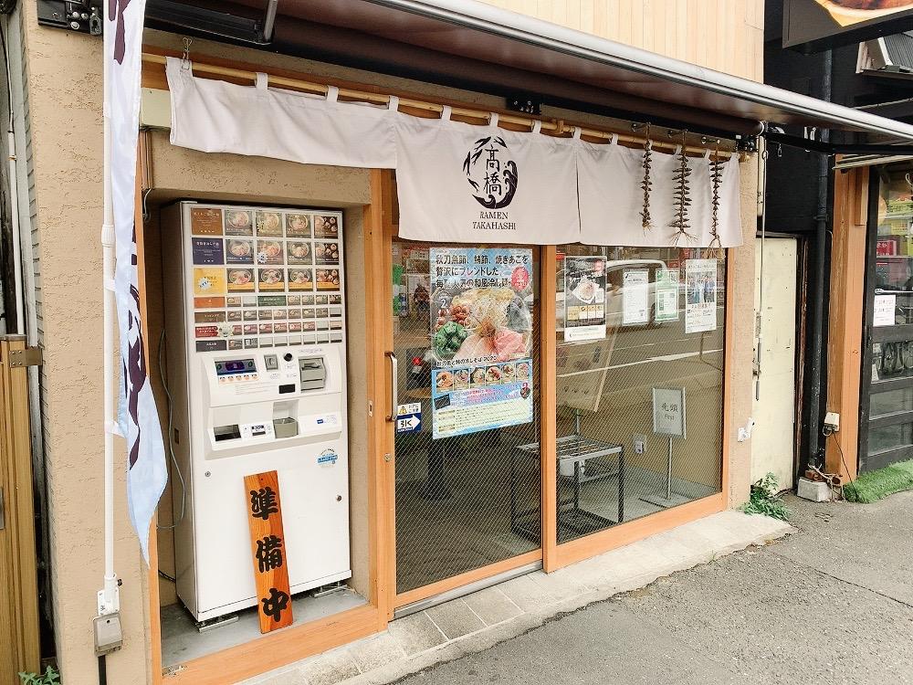 焼きあご塩らー麺 たかはし 大船店 鎌倉湘南グルメ幕府