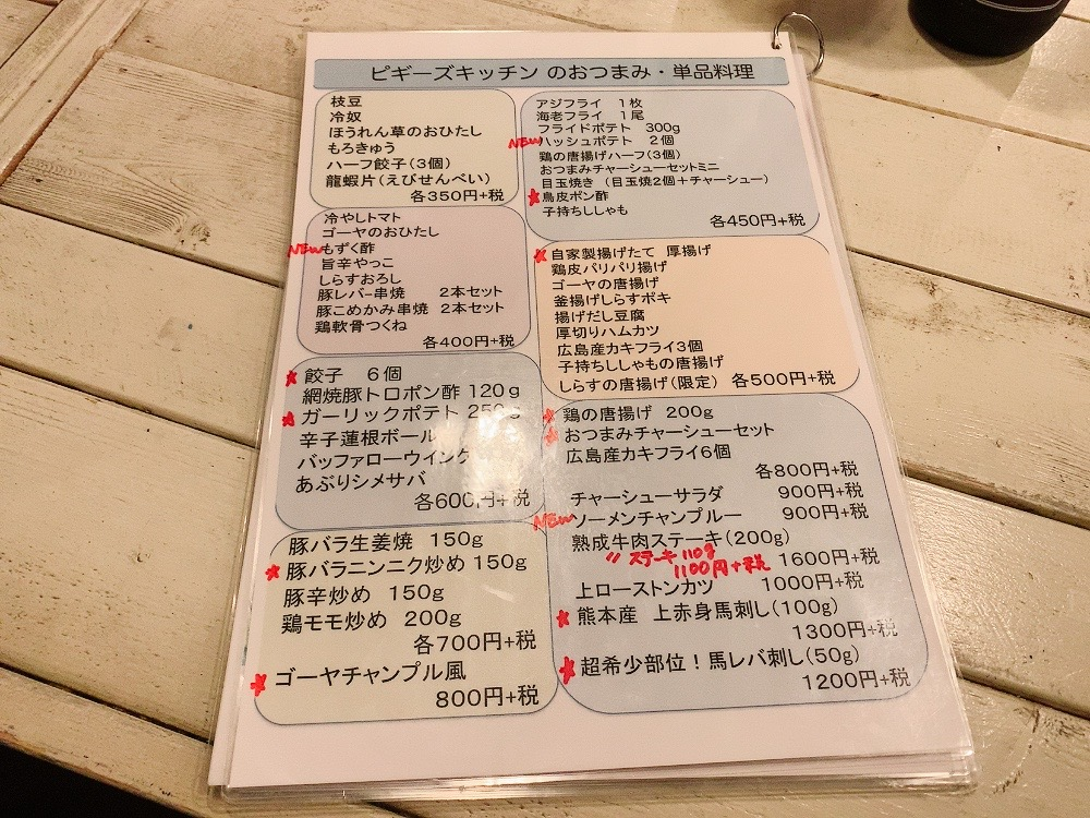 PIGGY'S KITCHEN 鎌倉グルメ幕府