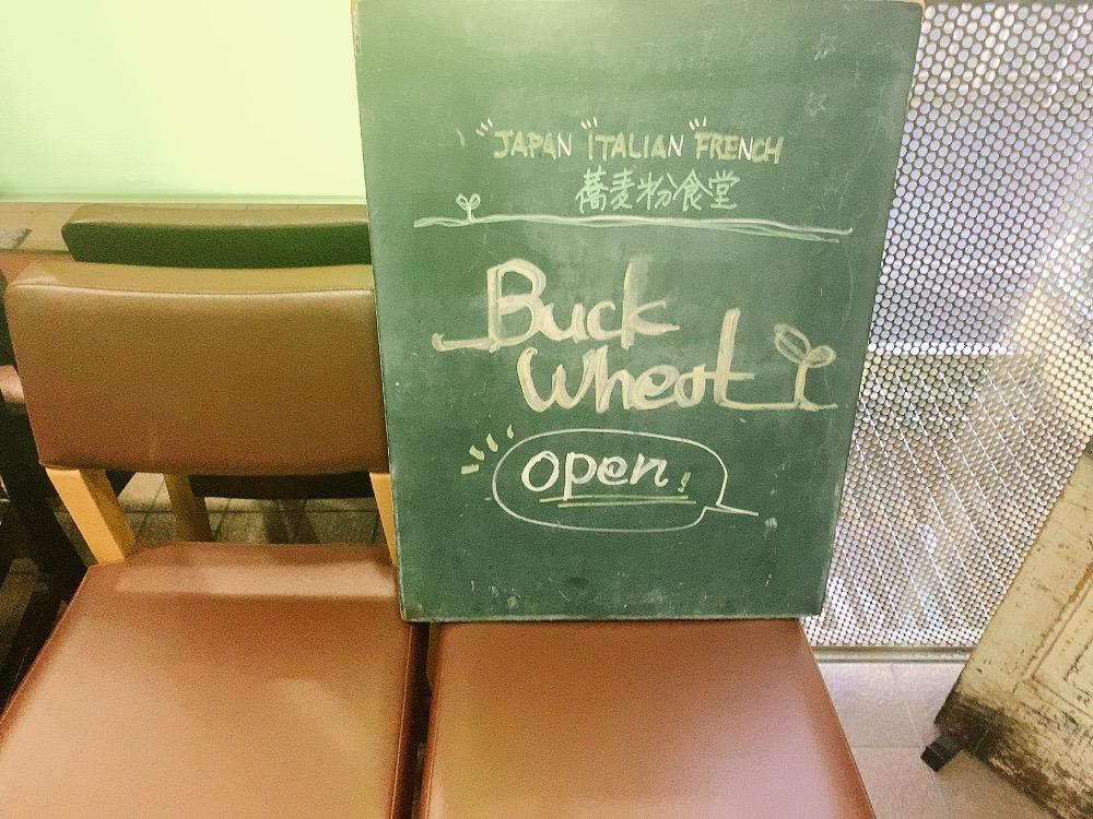 蕎麦粉食堂 Buckwheat 鎌倉グルメ幕府
