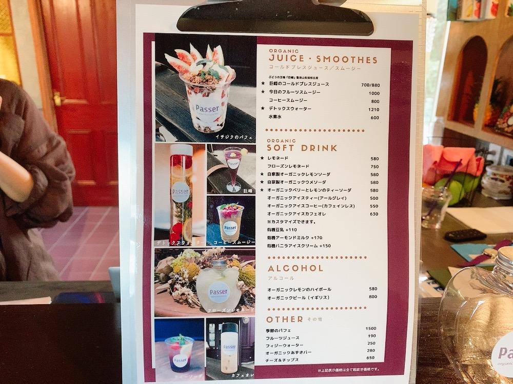 鎌倉グルメ幕府 パサー オーガニック フルーツ ジュース バー Passer