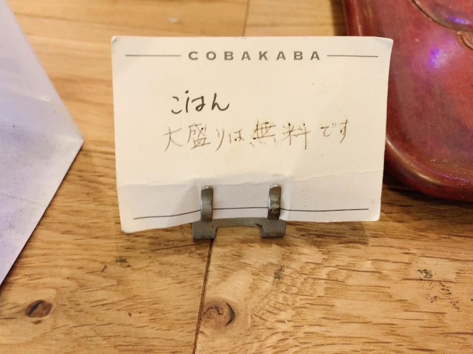 朝食屋コバカバ 鎌倉グルメ幕府
