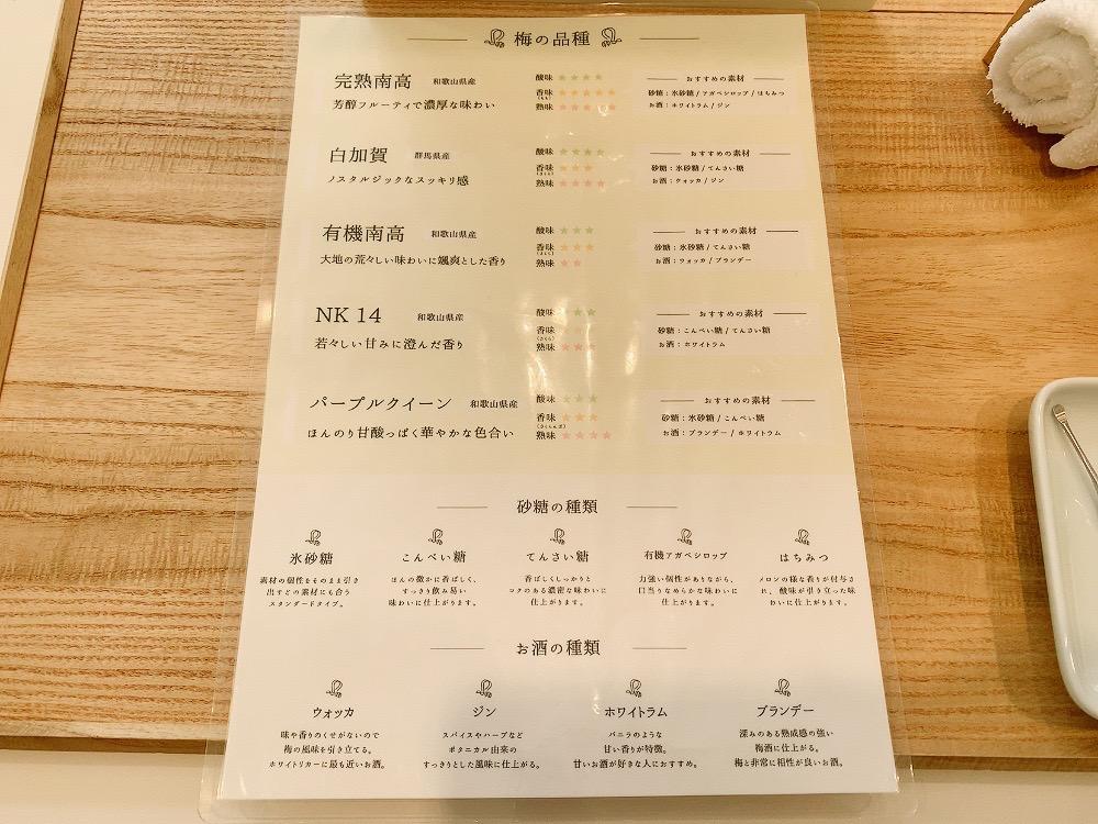 蝶矢 梅酒 鎌倉グルメ幕府