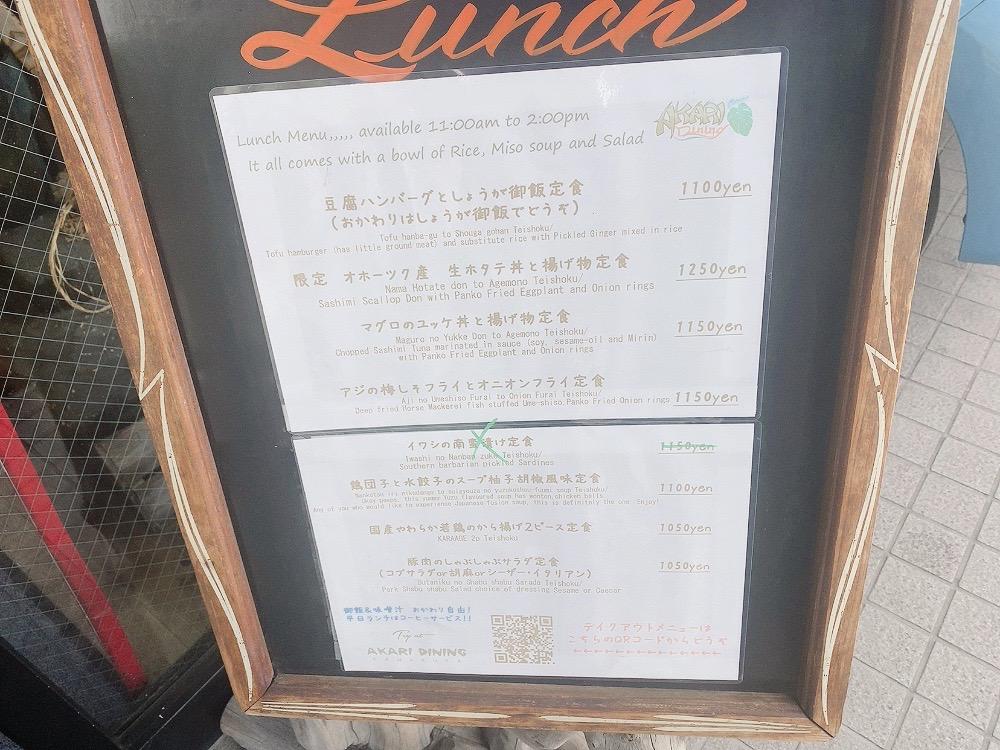 居食家 灯り 鎌倉グルメ幕府