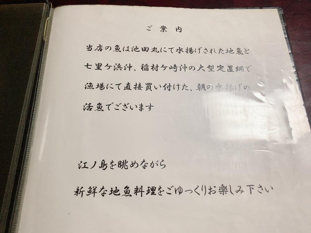 鎌倉グルメ幕府 池田丸 (イケダマル)