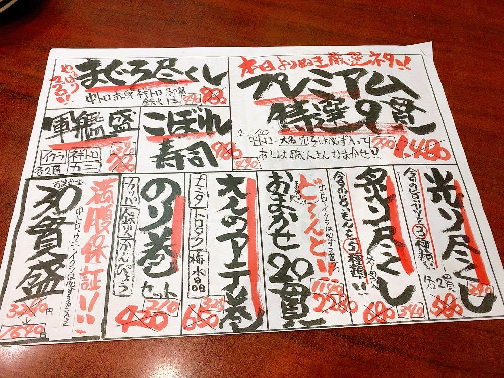 寿司・居酒屋 海福 本店 (うみふく) 鎌倉グルメ幕府