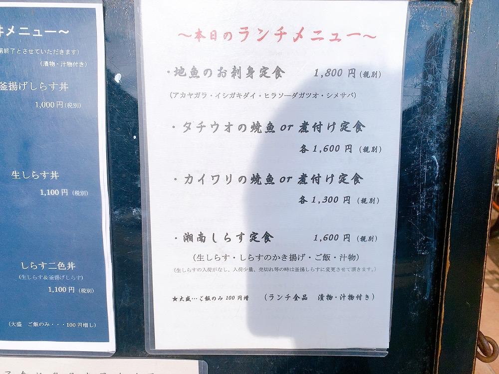 旬魚菜 しら川 鎌倉グルメ幕府