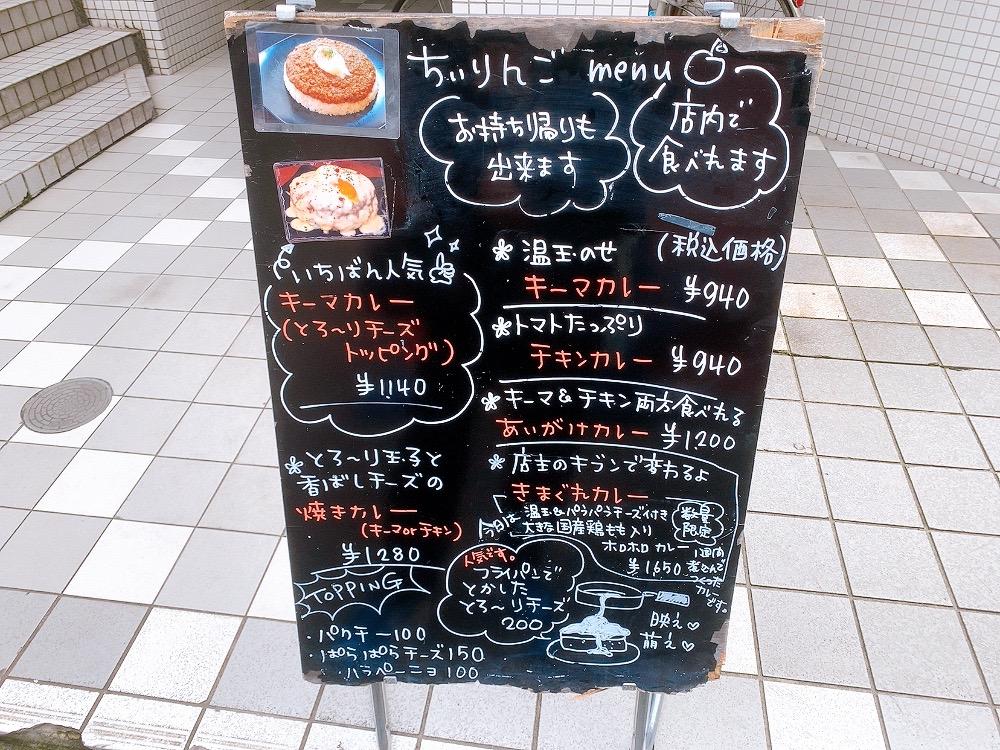 ちぃりんご 鎌倉グルメ幕府