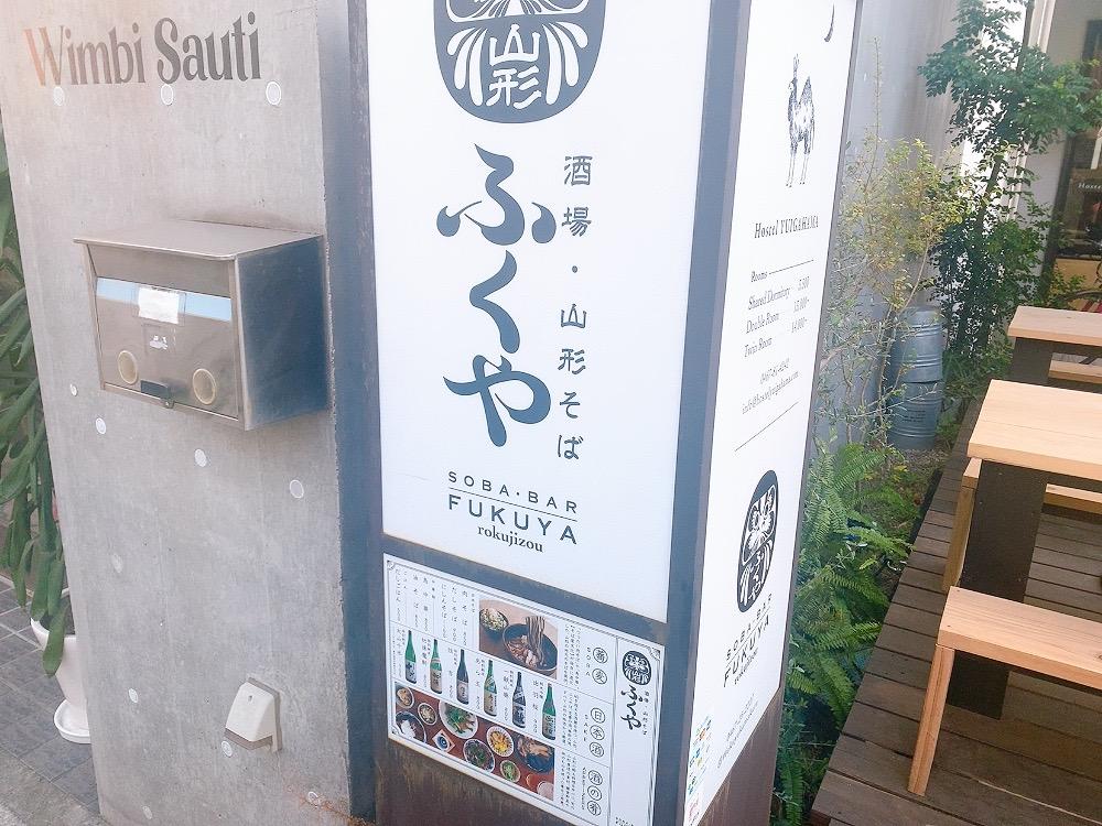 ふくや 六地蔵店 鎌倉グルメ幕府