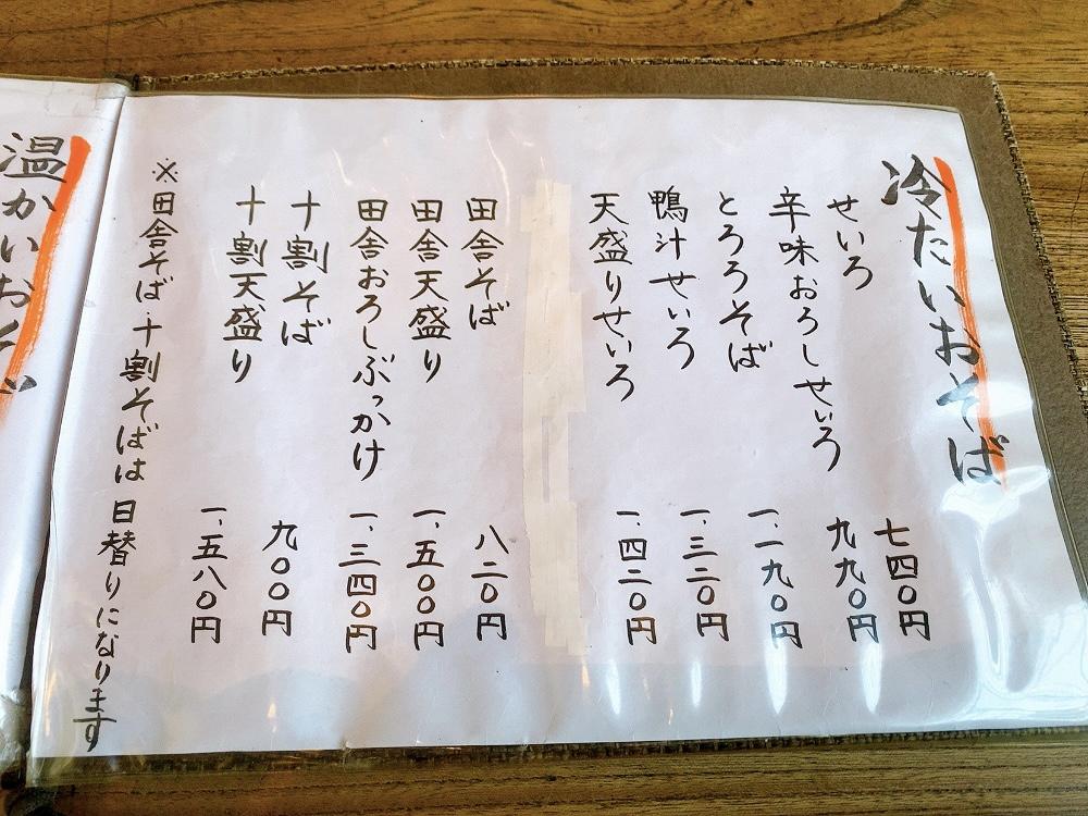 鎌倉グルメ幕府 お蕎麦 結